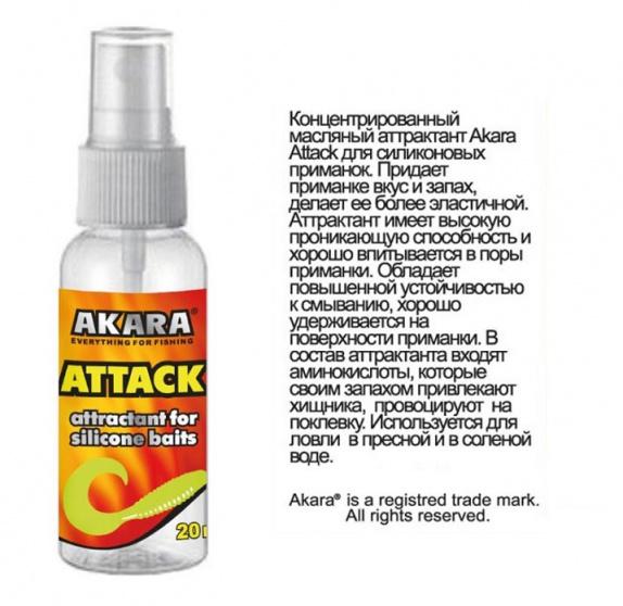 Аттрактант Akara Attack 20 мл масло-спрей для силиконовых приманок ...